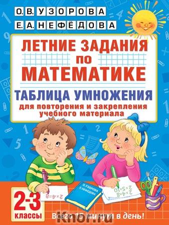 """О.В. Узорова, Е.А. Нефедова """"Летние задания по математике. Таблица умножения. 2-3 классы"""" Серия """"Академия начального образования"""""""