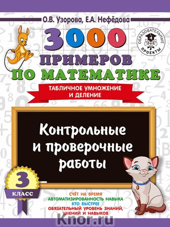 """О.В. Узорова, Е.А. Нефедова """"3000 примеров по математике. 3 класс. Контрольные и проверочные работы. Табличное умножение и деление"""" Серия """"3000 примеров для начальной школы"""""""