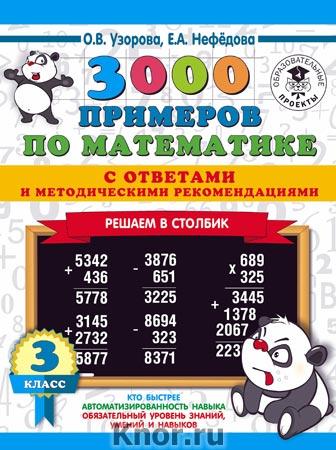 """О.В. Узорова, Е.А. Нефедова """"3000 примеров по математике с ответами и методическими рекомендациями. Решаем в столбик. 3 класс"""" Серия """"3000 примеров для начальной школы с ответами"""""""
