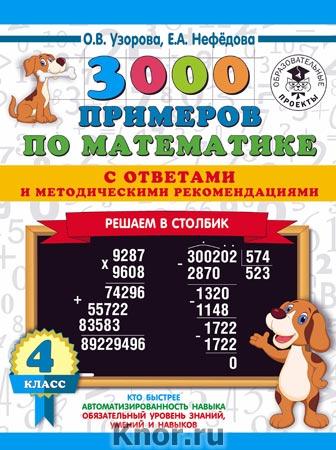 """О.В. Узорова, Е.А. Нефедова """"3000 примеров по математике с ответами и методическими рекомендациями. Решаем в столбик. 4 класс"""" Серия """"3000 примеров для начальной школы с ответами"""""""
