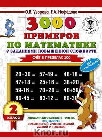 """О.В. Узорова, Е.А. Нефедова """"3000 примеров по математике с заданиями повышенной сложности. Для отличников. Счёт в пределах 100. 2 класс"""" Серия """"3000 примеров для начальной школы"""""""