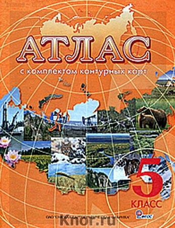 """Атлас с комплектом контурных карт. География. Начальный курс. 5 класс (новое поколение). ФГОС. Серия """"Атласы, контурные карты. География"""""""