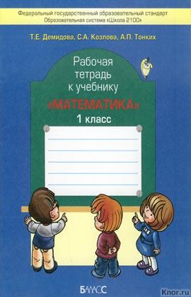 """Т.Е. Демидова, С.А. Козлова, А.П. Тонких """"Рабочая тетрадь к учебнику """"Математика"""" 1-й класс"""""""