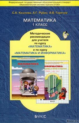 """С.А. Козлова, А.Г. Рубин, А.В. Горячев """"Математика. 1 класс. Методические рекомендации для учителя по курсу математики с элементами информатики"""""""