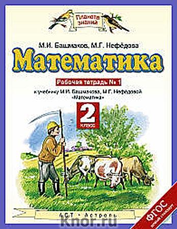 """М.И. Башмаков, М.Г. Нефедова """"Математика. 2 класс. Рабочие тетради № 1 и 2. ФГОС"""" 2 тетради. Серия """"Планета знаний. 2 класс"""""""