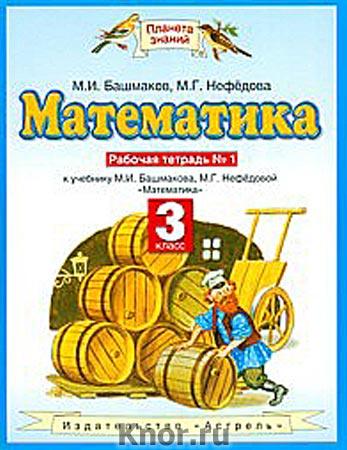 "М.И. Башмаков, М.Г. Нефедова ""Математика. Рабочая тетрадь. 3 класс. В 2-х частях. Части 1 и 2"" 2 тетради. Серия ""Планета знаний. 3 класс"""