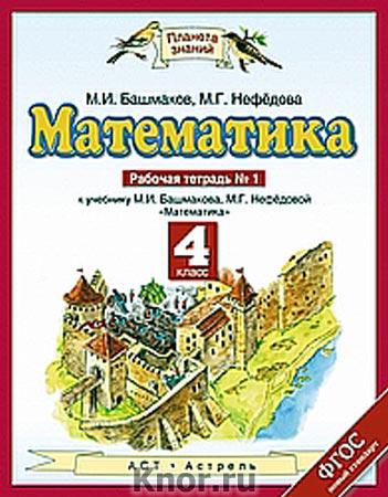 """М.И. Башмаков, М.Г. Нефедова """"Математика. 4 класс. Рабочие тетради 1 и 2. ФГОС"""" 2 тетради. Серия """"Планета знаний. 4 класс"""""""