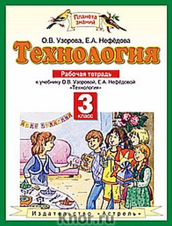 "О.В. Узорова, Е.А. Нефёдова ""Технология. Рабочая тетрадь. 3 класс. ФГОС"" Серия ""Планета знаний. 3 класс"""