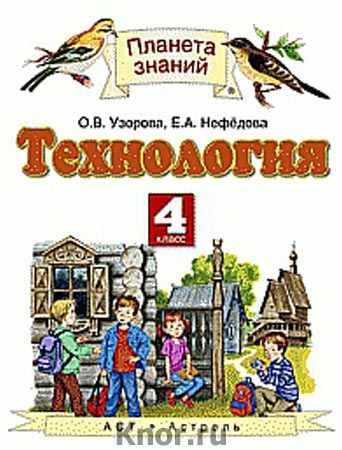 "О.В. Узорова, Е.А. Нефёдова ""Технология. 4 класс. Учебник. ФГОС"" Серия ""Планета знаний. 4 класс"""