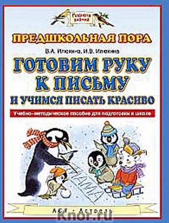 """В.А. Илюхина, И.В. Илюхина """"Готовим руку к письму и учимся писать красиво"""" Серия """"Планета знаний. Предшкольная пора"""""""
