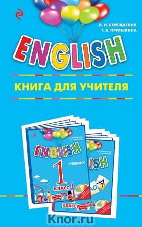 """И.Н. Верещагина, Т.А. Притыкина """"ENGLISH. 1 класс. Книга для учителя"""" Серия """"Английский для школьников"""""""
