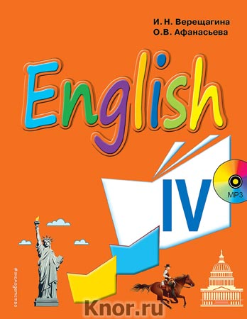 """И.Н. Верещагина, О.В. Афанасьева """"Английский язык. IV класс. Учебник + компакт-диск MP3"""" Серия """"Учебники английского для спецшкол"""""""