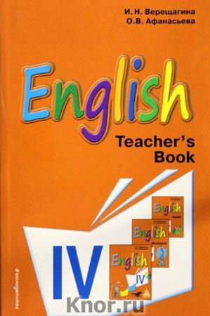 """И.Н. Верещагина, О.В. Афанасьева """"Английский язык. IV класс. Книга для учителя"""" Серия """"Учебники английского для спецшкол"""""""