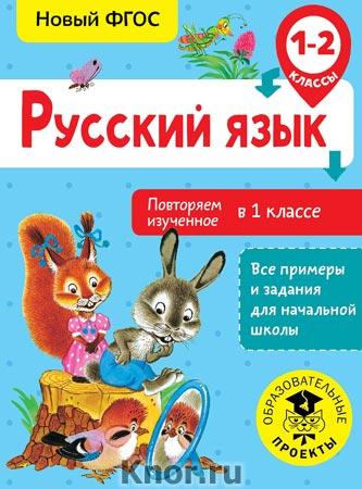 """О.Б. Калинина """"Русский язык. Повторяем изученное в 1 классе. 1-2 класс"""" Серия """"Все примеры и задания для начальной школы"""""""