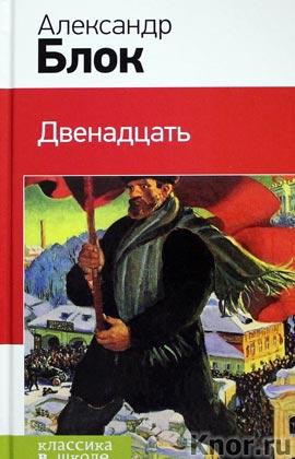 """Александр Блок """"Двенадцать"""" Серия """"Классика в школе"""""""