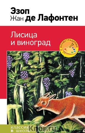 """Эзоп, Жан де Лафонтен """"Лисица и виноград. Басни"""" Серия """"Классика в школе"""""""