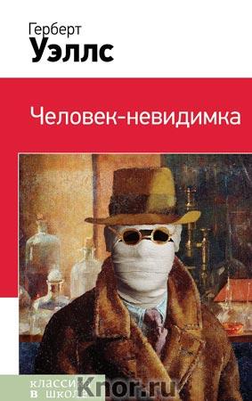 """Герберт Уэллс """"Человек-невидимка"""" Серия """"Классика в школе"""""""