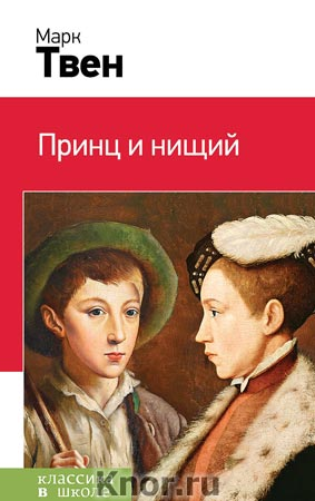"Марк Твен ""Принц и нищий"" Серия ""Классика в школе"""