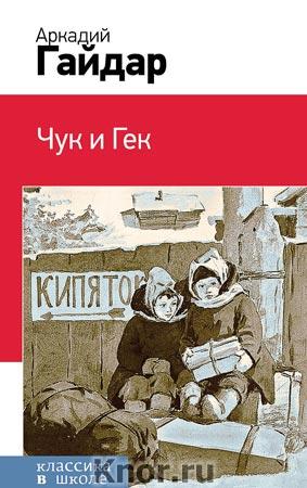 "Аркадий Гайдар ""Чук и Гек"" Серия ""Классика в школе"""
