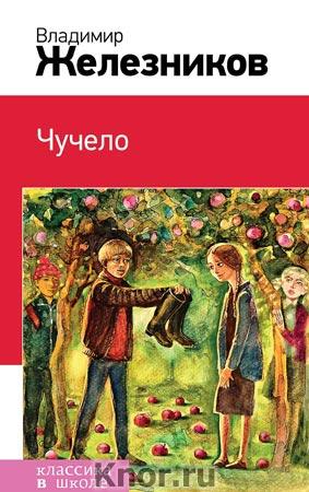 """Владимир Железников """"Чучело"""" Серия """"Классика в школе"""""""