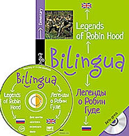 Легенды о робин гуде перевод английский клуб