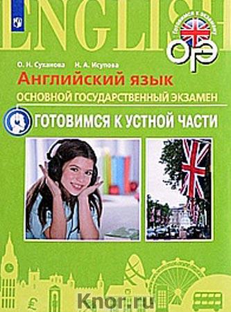 """О.Н. Суханова, Н.А. Исупова """"Английский язык. ОГЭ. Готовимся к устной части"""" Серия """"Готовимся к экзаменам"""""""