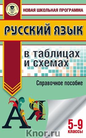 """И.В. Текучева """"ОГЭ. Русский язык в таблицах и схемах. 5-9 классы"""" Серия """"Новая школьная программа"""""""