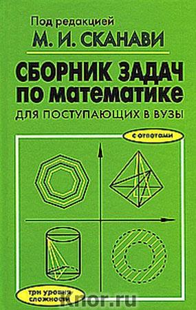 """М.И. Сканави """"Сборник задач по математике. Для поступающих в ВУЗы"""""""