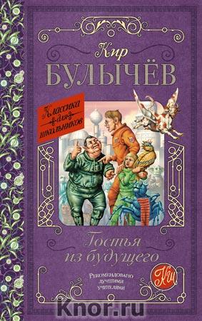 """Кир Булычев """"Гостья из будущего"""" Серия """"Классика для школьников"""""""