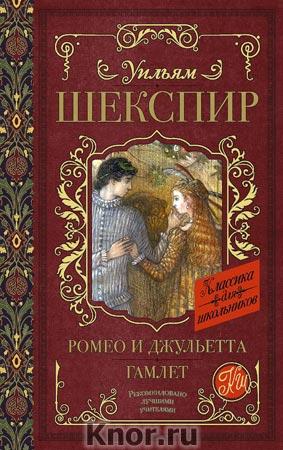 """Уильям Шекспир """"Ромео и Джульетта. Гамлет"""" Серия """"Классика для школьников"""""""