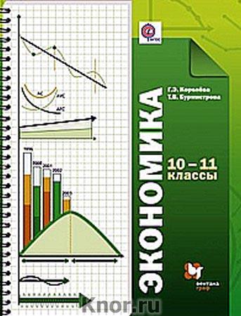 """Г.Э. Королева, Т.В. Бурмистрова """"Экономика. 10-11 класс. Учебник. ФГОС"""" Серия """"Экономика"""""""