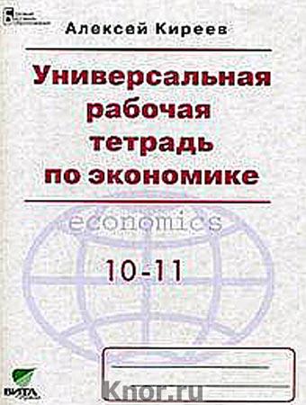 """А.П. Киреев """"Универсальная рабочая тетрадь по экономике. Пособие для 10-11 классов (базовый уровень)"""" Серия """"Базовый уровень образования"""""""
