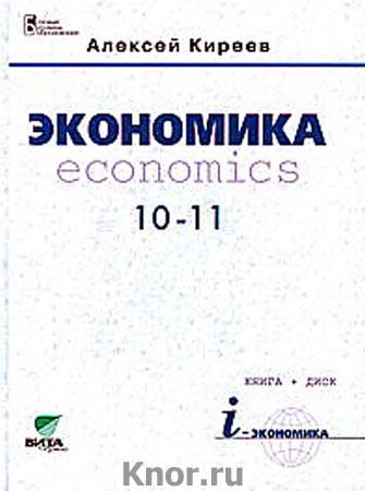 """А.П. Киреев """"Экономика. 10-11 класс. Базовый курс. Учебник"""" Серия """"Базовый уровень образования"""""""