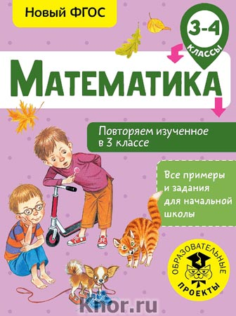 """Е.Э. Кочурова """"Математика. Повторяем изученное в 3 классе. 3-4 класс"""" Серия """"Все примеры и задания для начальной школы"""""""