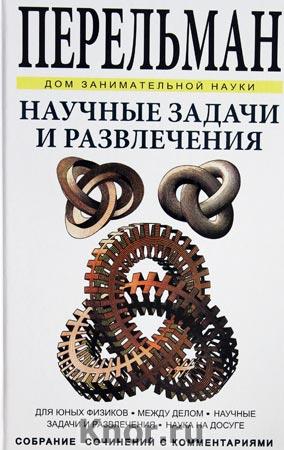 """Яков Перельман """"Научные задачи. Для юных физиков. Между делом. Научные задачи и развлечения. Наука на досуге"""""""