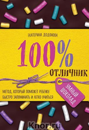 """Екатерина Додонова """"100% отличник. Метод, который поможет ребенку быстро запоминать и легко учиться"""" Серия """"Умный шоколад"""""""