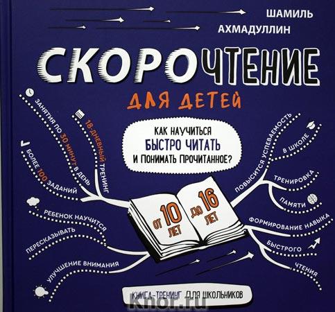 """Шамиль Ахмадуллин """"Скорочтение для детей от 10 до 16 лет"""""""