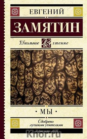 """Евгений Замятин """"Мы"""" Серия """"Школьное чтение"""""""