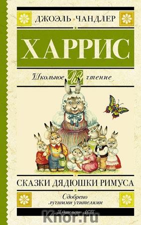 """Джоэль Харрис """"Сказки дядюшки Римуса"""" Серия """"Школьное чтение"""""""