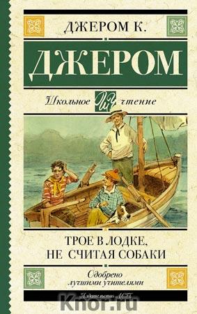 """Джером К. Джером """"Трое в лодке, не считая собаки"""" Серия """"Школьное чтение"""""""