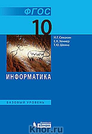 """И.Г. Семакин, Е.К. Хеннер, Т.Ю. Шеина """"Информатика. 10 класс. Учебник. Базовый уровень. ФГОС"""" Серия """"Информатика. Семакин. 10 класс"""""""