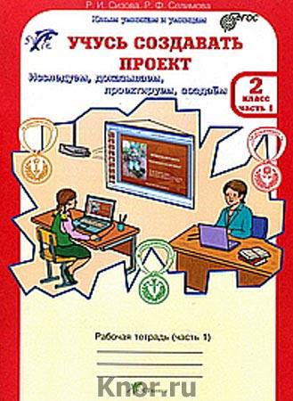 """Р.И. Сизова, Р.Ф. Селимова """"Учусь создавать проект. 2 класс. Рабочая тетрадь в 2-х частях. Комплект"""" Серия """"Юным умникам и умницам. Учусь создавать проект"""""""