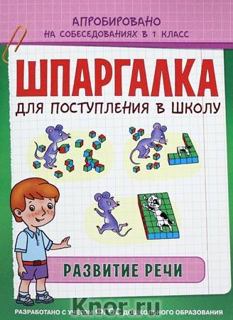 """Т.И. Беляева """"Развитие речи"""" Серия """"Шпаргалка для поступления в школу"""""""
