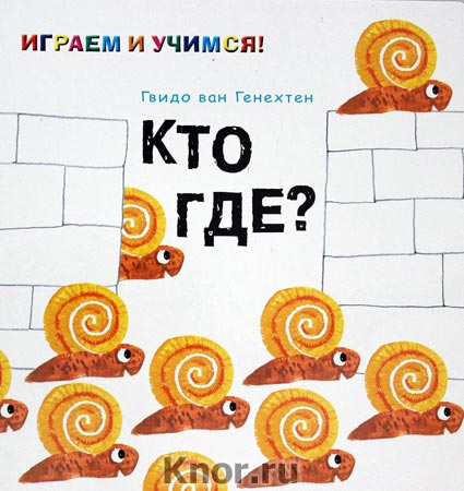 "Гвидо ван Генехтен ""Кто где?"""