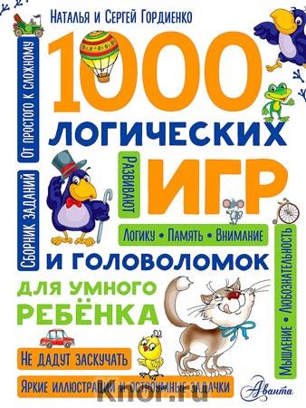 """Наталья и Сергей Гордиенко """"1000 логических игр и головоломок для умного ребенка"""""""
