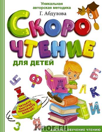 """Г. Абдулова """"Скорочтение для детей"""" Серия """"Быстрое обучение чтению"""""""