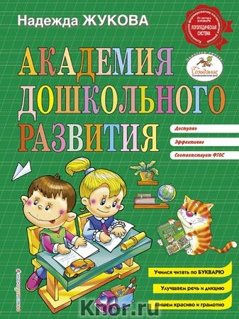 """Надежда Жукова """"Академия дошкольного развития"""""""