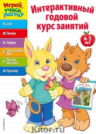 """Интерактивный годовой курс занятий: для детей 4-5 лет. Серия """"Играй, учись, расти!"""""""