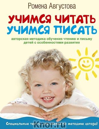 """Ромена Августова """"Учимся читать, учимся писать"""""""
