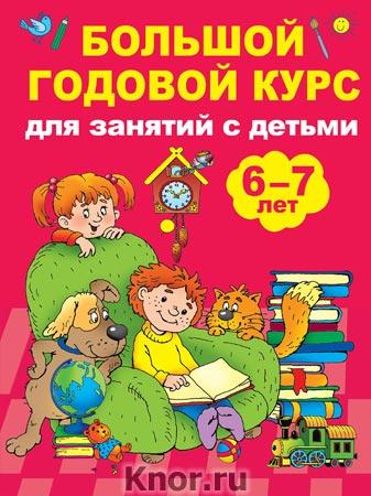 """В.Г. Дмитриева """"Большой годовой курс для занятий с детьми 6-7 лет"""" Серия """"Большой годовой курс для детей"""""""